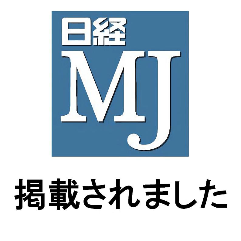 日経MJ掲載されました